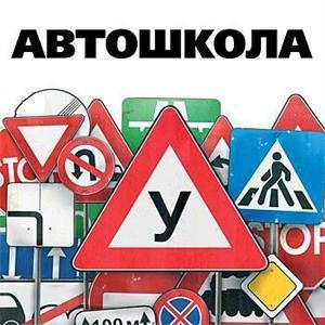 Автошколы Полтавки