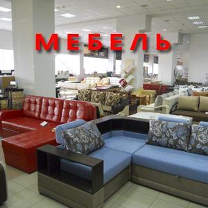 Магазины мебели Полтавки