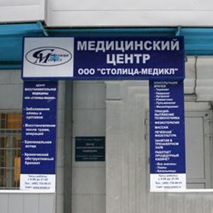 Медицинские центры Полтавки