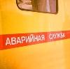 Аварийные службы в Полтавке