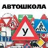 Автошколы в Полтавке