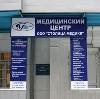 Медицинские центры в Полтавке