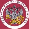 Налоговые инспекции, службы в Полтавке