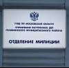 Отделения полиции в Полтавке