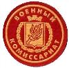 Военкоматы, комиссариаты в Полтавке